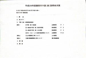 平成28年度藤岡市予算案説明会