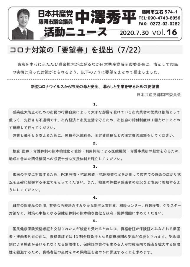 活動ニュース16-1